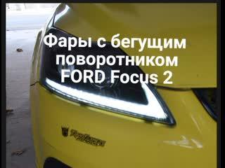 Фары с бегущим поворотником Форд Фокус 2 рестайлинг
