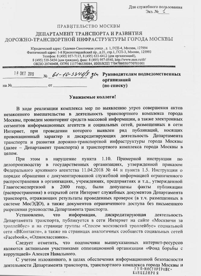 Защитники троллейбуса - агенты Навального?