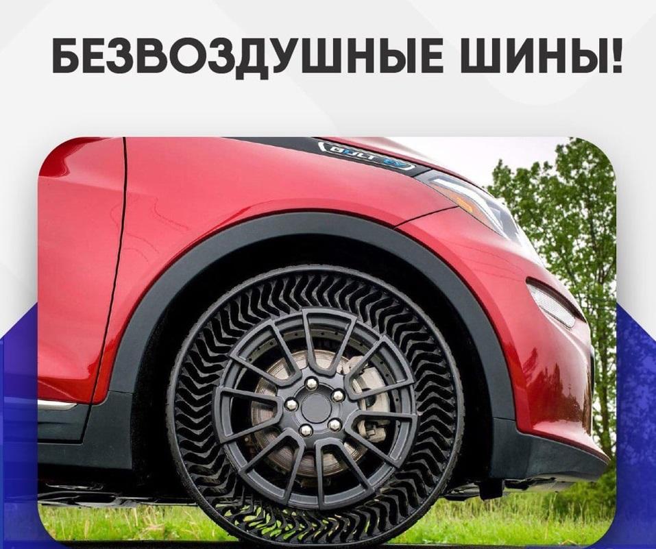 Сенсация! Michelin совместно с General Motors тестируют безвоздушные шины!