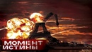 «Оружие спасёт мир!»: Как Россия предотвратила III мировую войну?