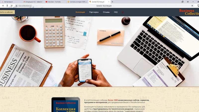 Бизнес Коллекция Новичку Лучший Обзор сервиса Business Collection