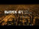 AURUM VIDEO ВЫПУСК 67