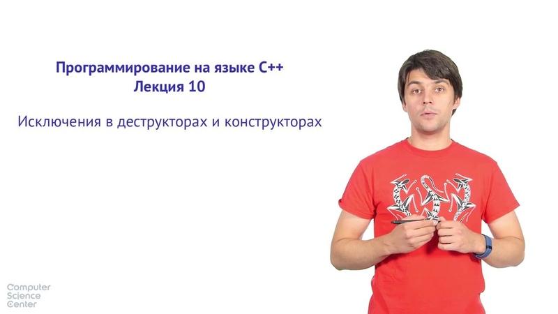 Программирование на языке C Лекция 10 часть 2 Исключения в деструкторах и конструкторах