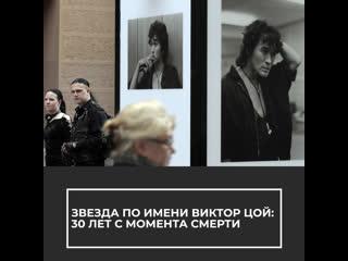 Звезда по имени Виктор Цой. 30 лет со дня смерти
