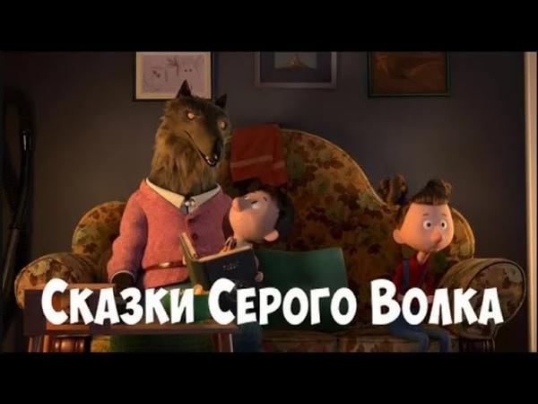 СКАЗКИ СЕРОГО ВОЛКА Русский трейлер В кино с 3 сентября