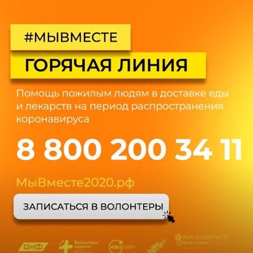 Жители Саратовской области ежедневно обращаются на горячую линию Всероссийского проекта #МыВместе!