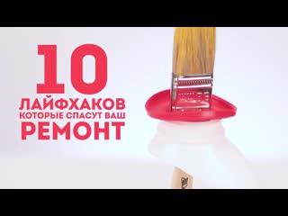 10 ЛУЧШИХ ЛАЙФХАКОВ ДЛЯ РЕМОНТА