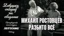 Михаил Ростовцев. Разбито всё / Девушка спешит на свидание, 1936