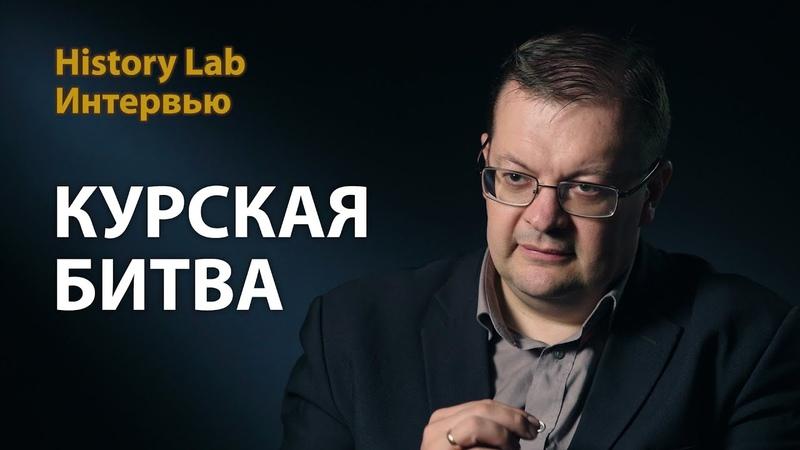 Курская Битва 1943 Историк Алексей Исаев History Lab Интервью