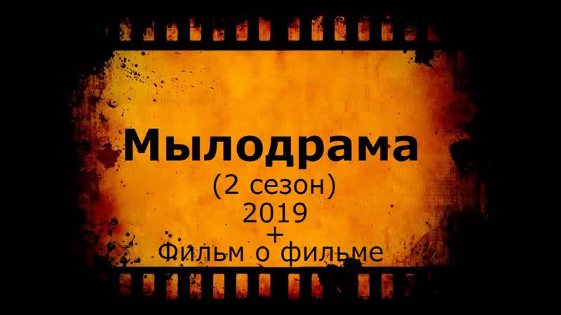 Кино АLive2221.[M y i l o d\ /r a m a.S02=19 MaximuM