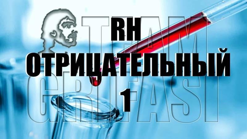 135 RU Тамара 50 Цикл Исследований 1 Прот ОТРИЦАТЕЛЬНЫЙ РЕЗУС ФАКТОР Yuliya Bilenka Team Grifasi