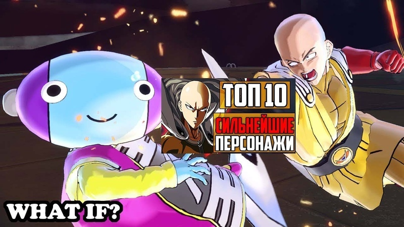 Ванпанчмен сильнейший аниме персонаж