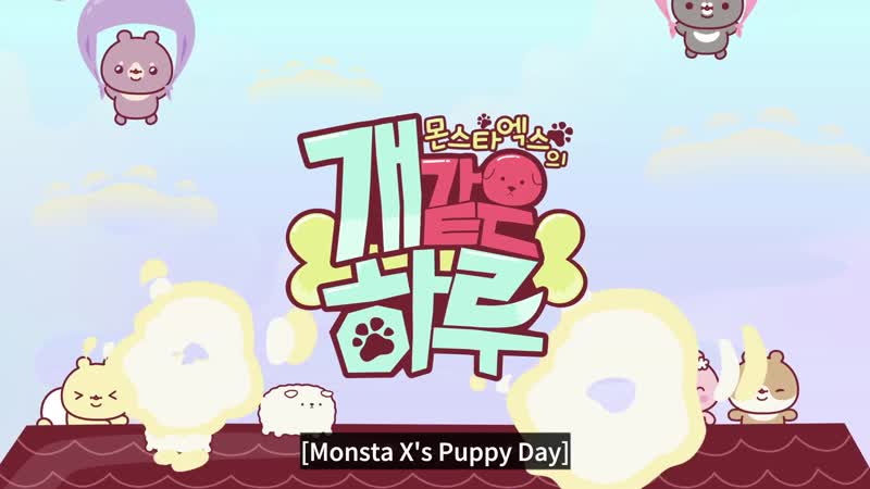 [VK][190715] MONSTA X Ep.3 @ Monsta X's Puppy Day