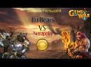 Gems Of War Война гильдий: день желтый