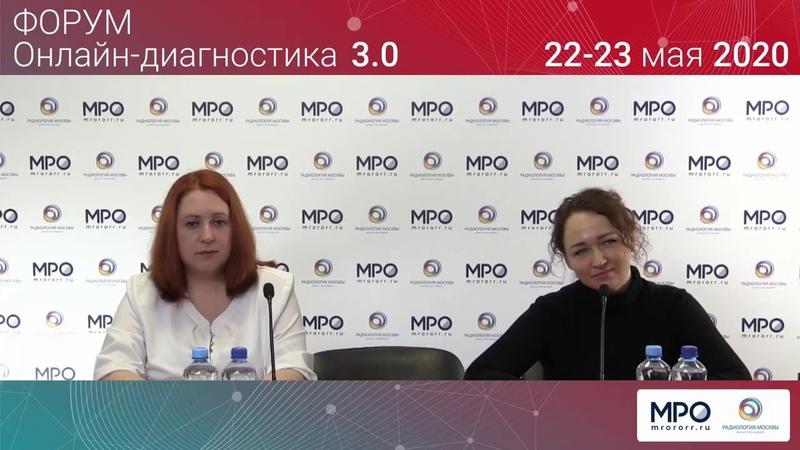 Сессия Маммография работа над ошибками спикер Пучкова Ольга Сергеевна