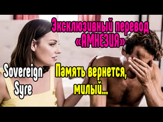 Sovereign Syre порно секс анал большие сиськи порно секс на русском анал большие сиськи блондинка  порно  секс порно милфа