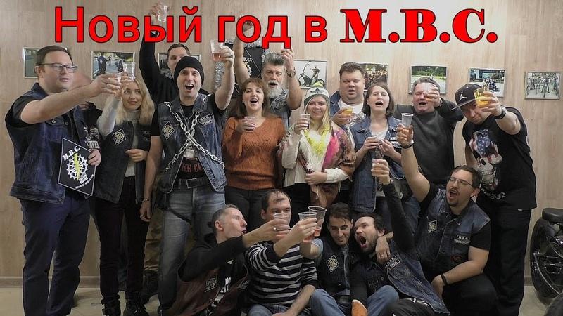 Поздравление с Новым годом от Megavel Bike Club M B C