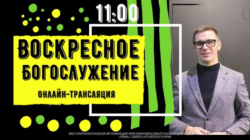 Онлайн богослужение (31.05.2020) Евангельской Церкви Рема г.Бийск