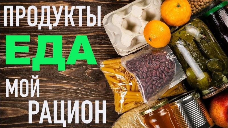 МОЁ ПИТАНИЕ бонус рассказ о ВРЕДНЫХ продуктАХ