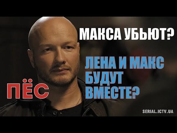 Лена и Макс будут вместе Макса убьют Отвечает Никита Панфилов сериал Пёс