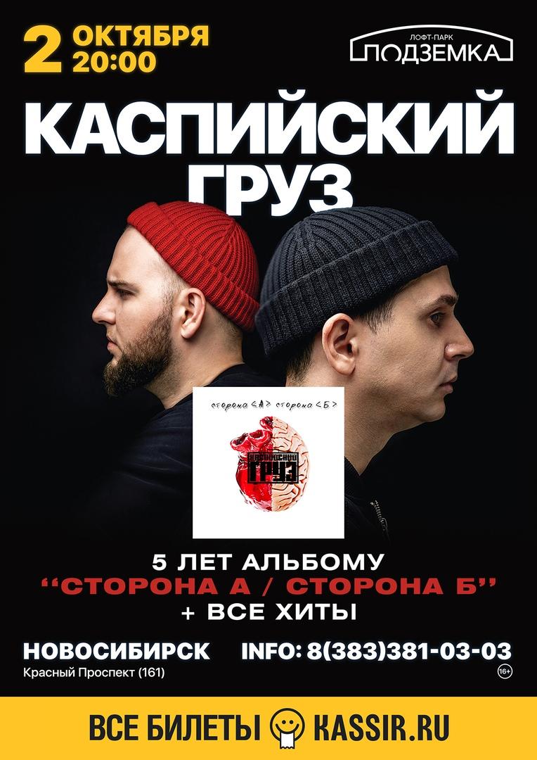 Афиша Новосибирск 2.10.2020 /КАСПИЙСКИЙ ГРУЗ/ Подземка