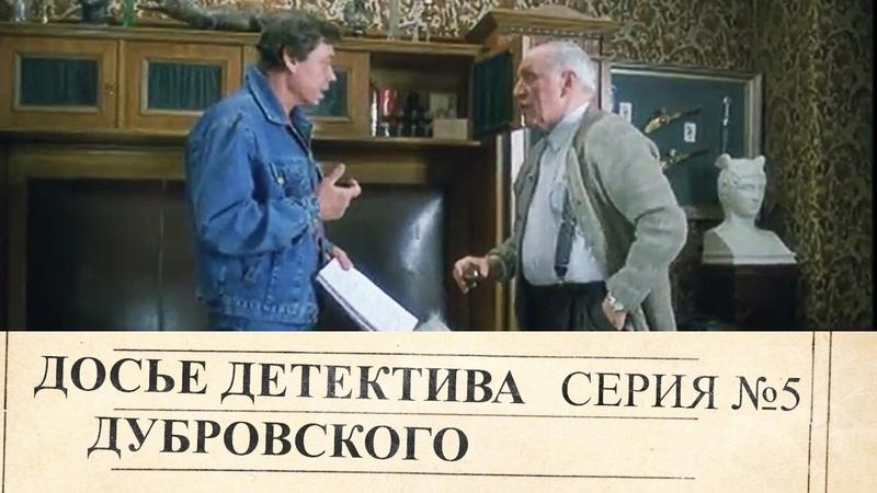 Досье Детектива Дубровского 5 Серия