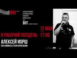 Алексей Иорш - анонс лекции