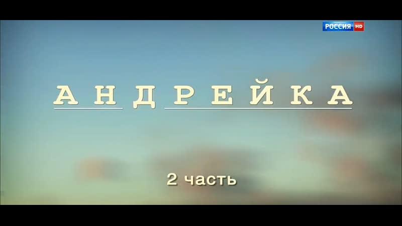 Сериал Андрейка 2 Часть 2012 HD