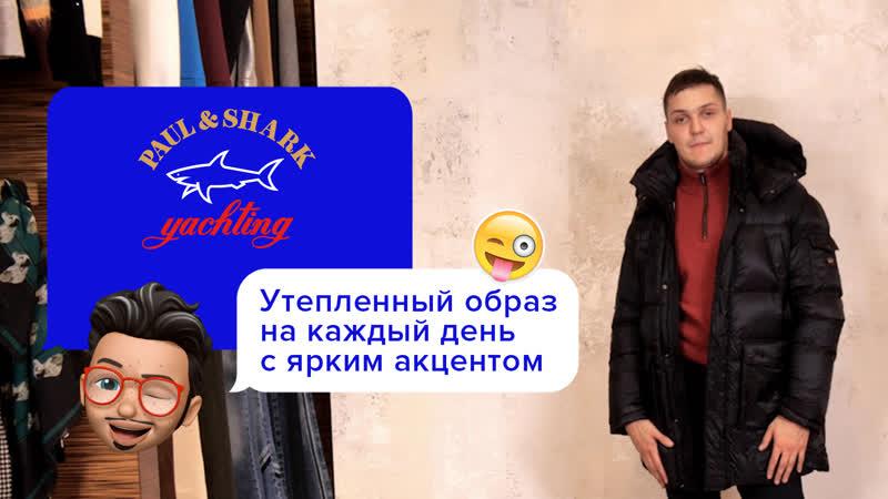 Как одеваться зимой мужчине тепло, удобно и красиво | Новинки от PaulShark