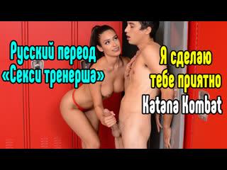 Katana Kombat большие сиськи big tits [Трах, all sex, porn, big tits, Milf, инцест, порно blowjob brazzers секс анальное]