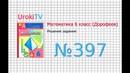 Задание №397 - ГДЗ по математике 6 класс Дорофеев Г.В., Шарыгин И.Ф.