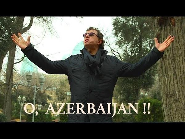 Азербайджан Баку чайхана чай секрет чая Девичья башня пити