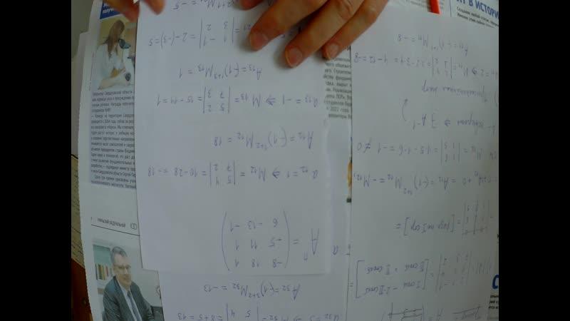 Математика лекция 3 ч 4