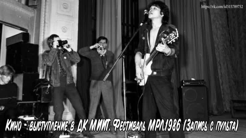 Фестиваль Московской Рок Лаборатории , 1986г, ДК МИИТ.