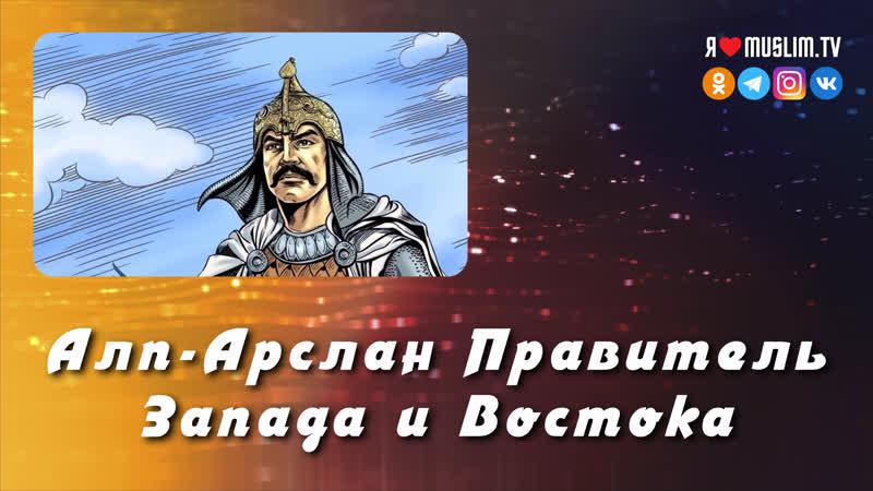 Алп Арслан Правитель Запада и Востока