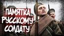 14 Правил Русских Солдат В Первую Мировую Войну