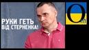Олег Сенцов виступив на захист Сергія Стерненка Влада зливає досягнення Революції гідності