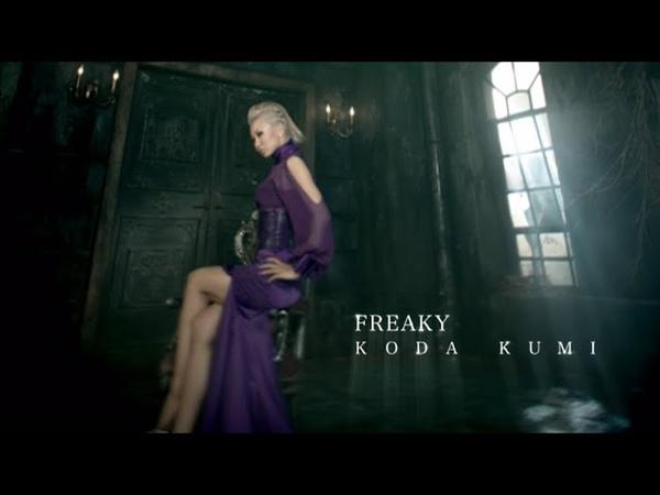 倖田來未 KODA KUMI 『FREAKY』~ 20th Year Special Full Ver ~