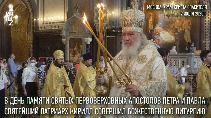 Святейший Патриарх Кирилл совершил Литургию в праздник святых апостолов Петра и Павла