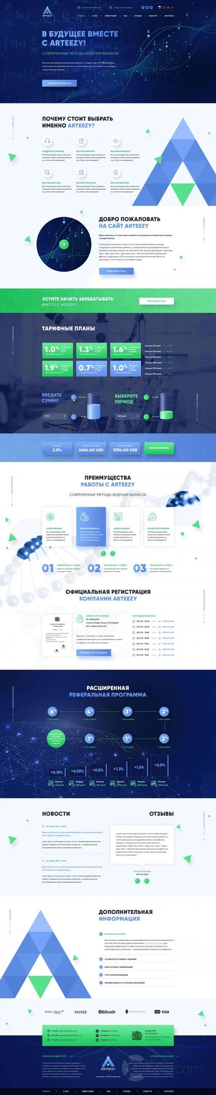 Скрипт инвестиционного проекта ARTEZZY