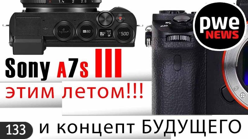 PWE News 133 | Sony A7S III | Meike 3.5mm | Laowa 9mm | Fujinon GF30mm | Nikon Z5, скоро!