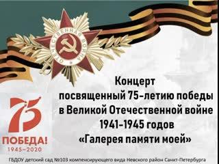 """концерт """"Галерея памяти моей"""" к дню 75-летию Победы"""