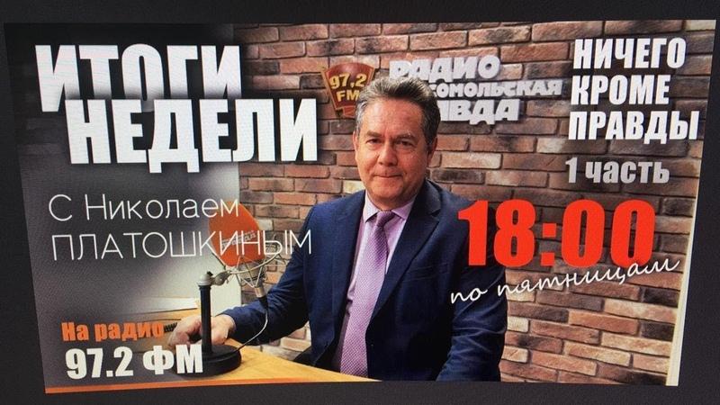 Платошкин о двойнике Путина и митингах Итоги недели 28 02 2020