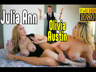 Julia Ann, Olivia Austin большие сиськи big tits [Трах, all sex, porn, big tits, Milf, инцест, порно blowjob brazzers секс