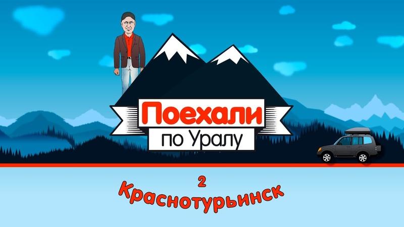 Краснотурьинск 2 серия Поехали по Уралу