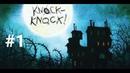 Knock knock 1 Бессонные ночи
