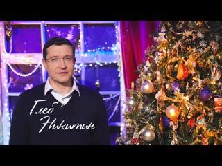 Новогоднее поздравление от  Глеба Никитина !