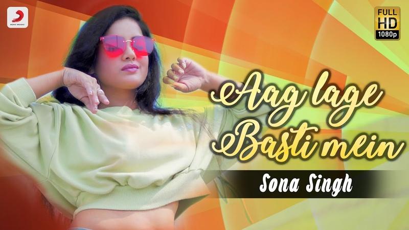 Sona Singh Aag Lage Basti Mein Latest Bhojpuri Romantic Hit Song 2020