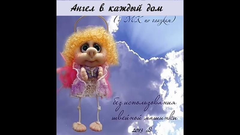 МК Ангел в каждый дом Елена Лаврентьева