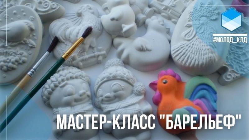Арт студия Луч мастер класс Барельефы от Ламейко Светланы Сергеевны